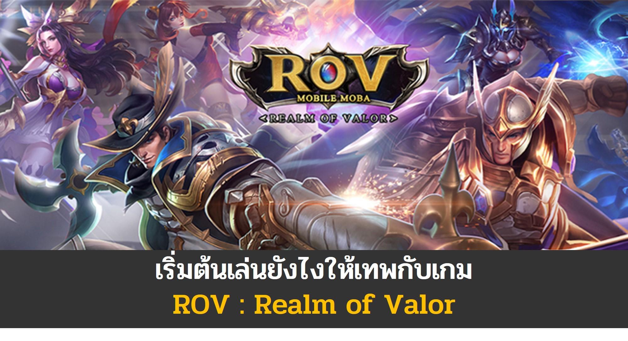 3 ข้อที่ต้องรู้ก่อนเล่นเกม ROV