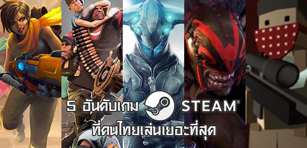 เกม steam น่าเล่น ฟรี!!