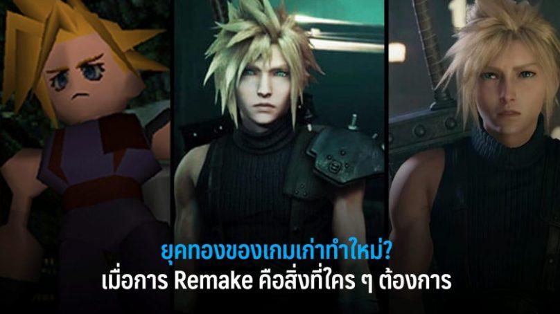 Remake เกมเก่ามาทำใหม่ เทรนด์ใหม่แห่งวงการเกม