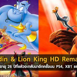 The Lion King & Aladdan เกมดังในตำนาน พร้อมกลับมาวางจำหน่าย