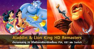 Aladdin and Ling King