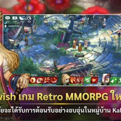 มาแล้วจ้า เกมที่ทุกคนรอคอย Spiritwish พร้อมเวอร์ชั่นภาษาไทย