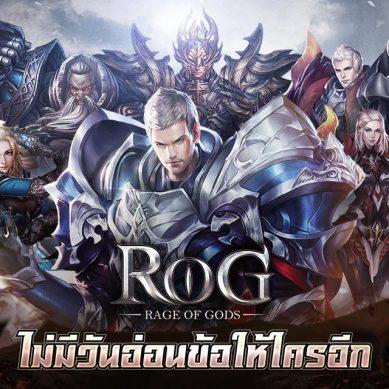 เกมแนว MMORPG ใหม่ล่าสุด ROG-Rage of Gods พร้อมกับภาษาไทยในเกม